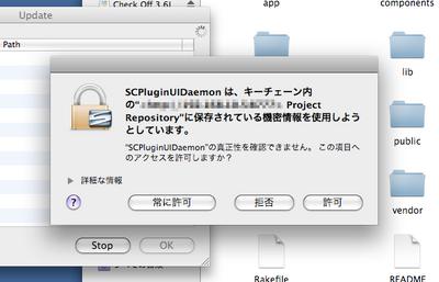 SCPlugin_keychain.png
