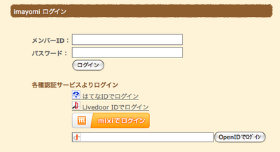 mixi_openid.png