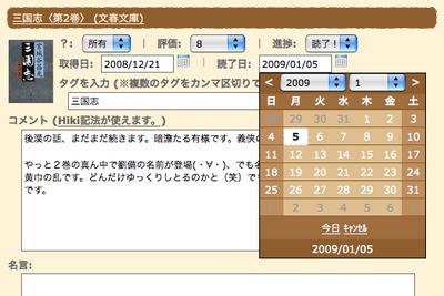 calendar_date_select_tag.png