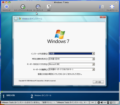 w7b_install_2.png