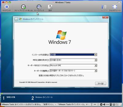 w7b_install_2.png
