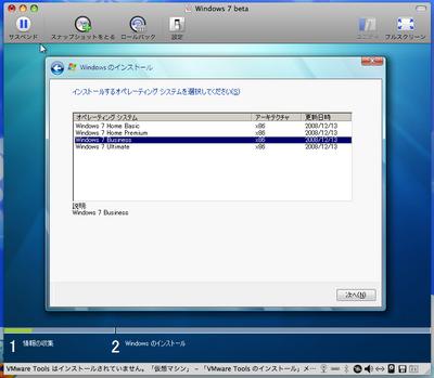 w7b_install_3.png