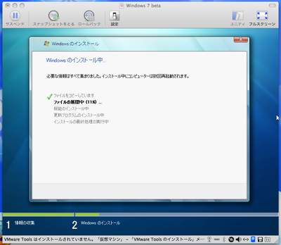 w7b_install_4.png